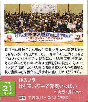 2016/03/12 08:25/【長井市の話題がTV放送に】