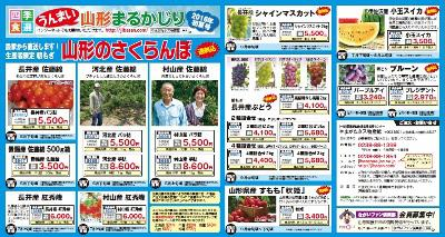 2016/04/22 17:30/【うんまい山形まるかじり 2016初夏号+さくら通信】