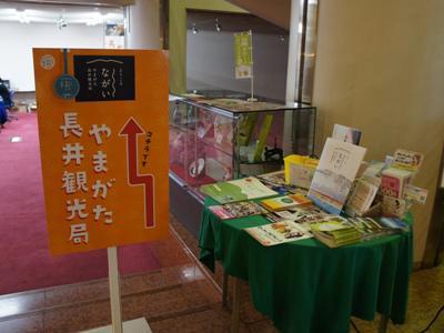 2016/06/25 13:30/【「やまがた長井観光局」移動しました】