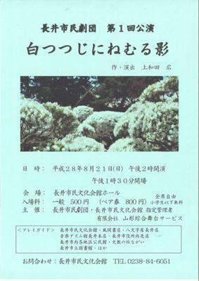 2016/07/16 18:00/【長井市民劇団 初公演開催】