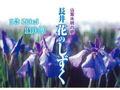 2016/07/29 16:30/【「長井の水」リニューアルしました】