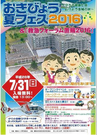 2016/07/28 15:00/【「置賜病院夏フェス」開催】