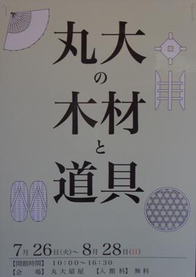 2016/08/04 16:00/【丸大扇屋「木材と道具展」開催中】