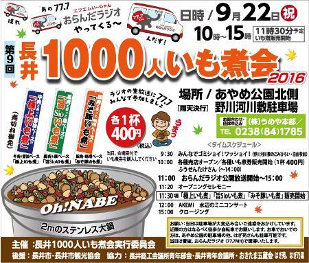 「【1000人いも煮会〜予告〜】」画像