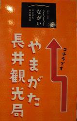 2016/04/06 17:00/【やまがた長井観光局 誕生】