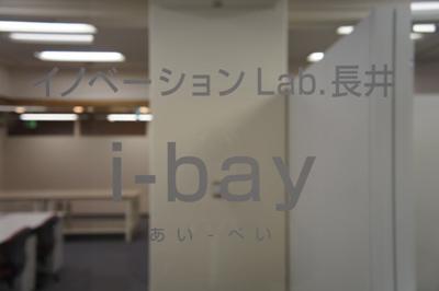 2016/10/05 15:30/【インキュベーション施設「i-bay(あい-べい)」完成間近】