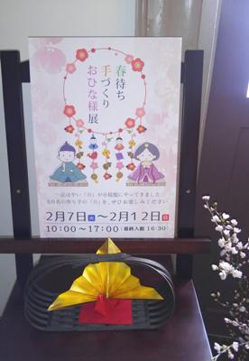 2017/02/13 17:00/【春待ち 手づくり おひな様展 −小桜館−】