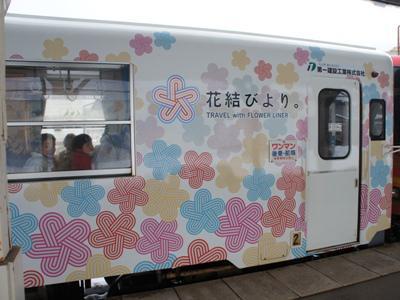 2017/02/21 14:00/【イベント列車 愛称募集】