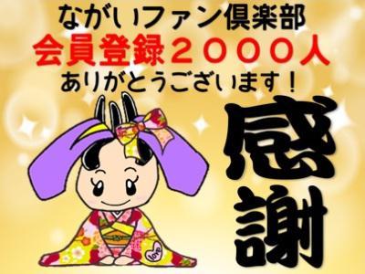 2017/02/28 10:45/【祝!ながいファン倶楽部会員数2000人達成】