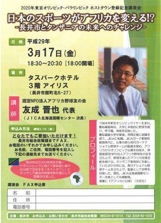 2017/03/11 17:00/【長井が東京オリンピックのホストタウンに】