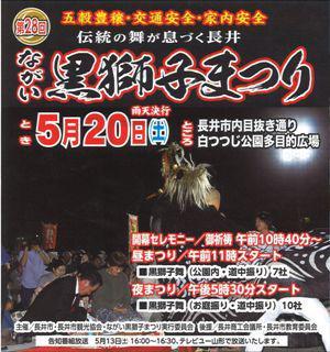 2017/05/09 17:00/【第28回 ながい黒獅子まつり ≪予告≫】