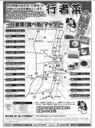 2017/07/05 14:30/【行者菜『食べ処』マップご紹介!】
