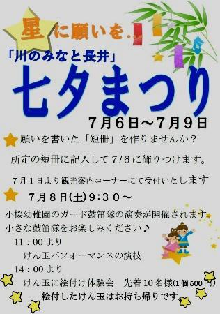 2017/06/30 17:00/【長井の七夕は「けん玉」でウエルカム】