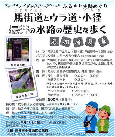 2017/07/29 15:00/【『ふるさと史跡めぐり』参加者募集】