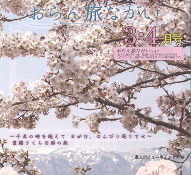 2018/03/22 15:30/【桜の季節を目前に】