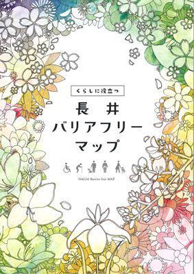 2018/04/21 15:00/【長井バリアフリーマップ】