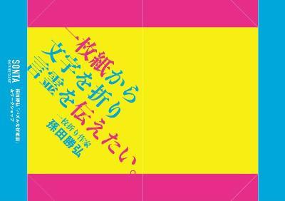 2018/05/26 14:00/【「パズルな折紙展」&ワークショップ ≪予告≫ 】