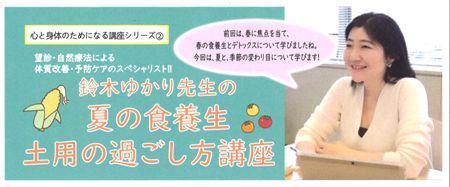 2018/06/11 16:00/【ゆかり先生の「心と身体のためになる講座」】