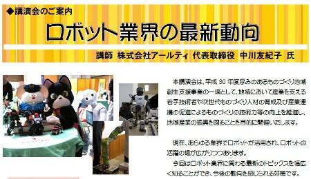 2018/06/16 13:30/【 『ロボット業界の最新動向』講演会のご案内】
