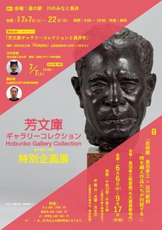 2018/06/29 13:00/【芳文庫ギャラリーコレクション特別企画展】