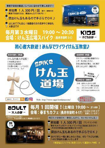 2018/07/07 15:00/【 SPIKE けん玉道場 】