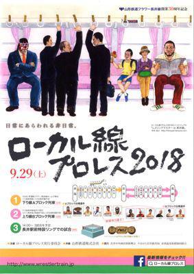 2018/07/23 16:40/【ローカル線プロレス2018≪予約受付中≫】