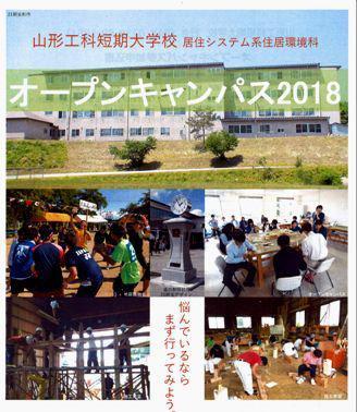 2018/08/22 13:30/【『山形工科短期大学校』オープンキャンパス2018】