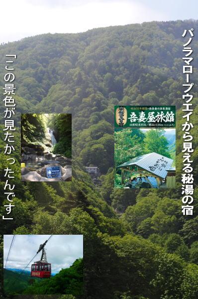2012/06/20 11:35/天元台パノラマロープウエイから見える秘湯の宿