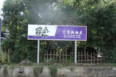 2012/07/11 00:05/羽前成田駅前おらだの会 �