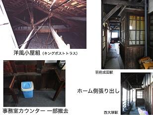 2013/02/16 22:45/木造駅舎の魅力 �成田駅の概要