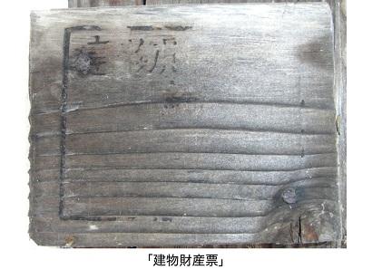 2013/02/16 23:18/木造駅舎の魅力 �建設年次の不思議