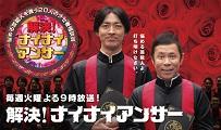 2013/04/30 22:13/若者達へ �ナイナイアンサー見た?