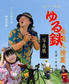 2014/08/30 22:45/BSにも登場 成田駅は、私の自慢です!!