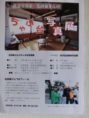 2016/04/14 11:43/ちゃぶ台写真展のご案内