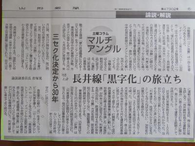 2017/03/19 15:10/頑張れ、長井線キッズァニアン