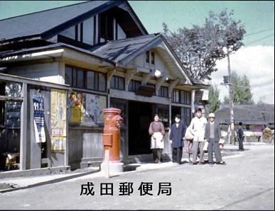 2018/05/22 06:20/成田郵便局