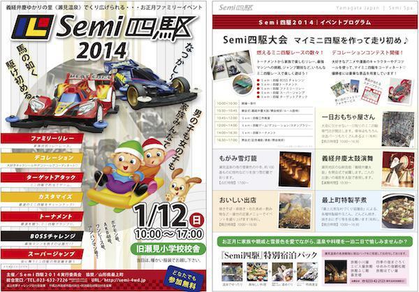 「《Semi四駆2014》  お正月ファミリーイベント..」画像