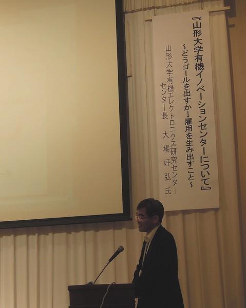 2012/06/29 08:53/有機ELイノベーションセンター設立総会