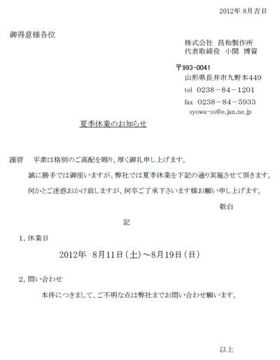 2012/08/10 09:30/夏季休業のお知らせ