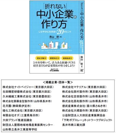 2012/10/19 10:48/「折れない」中小企業の作り方