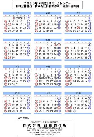 2012/12/28 15:13/弊社年末年始の営業について
