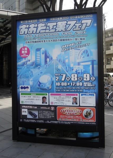 2013/02/15 15:14/おおた工業フェア