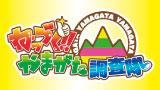 2013/02/27 15:27/NHK山形 やまがたスペシャル