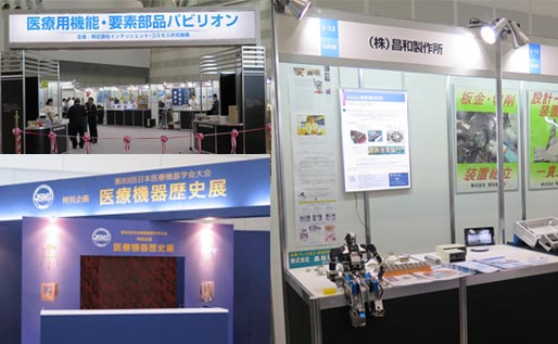 2014/06/13 13:21/メディカルショージャパン&ビジネスエキスポ2014