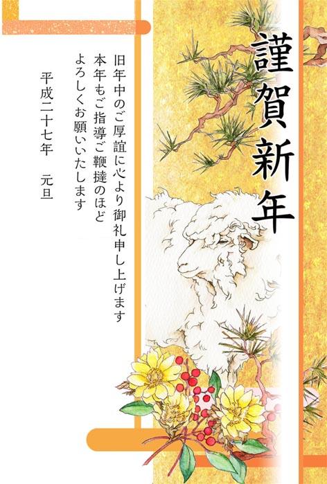 2015/01/01 00:01/新年あけましておめでとう御座います!