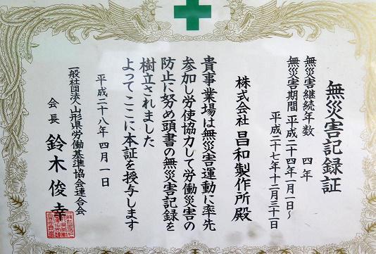 2016/05/16 11:26/無災害記録更新