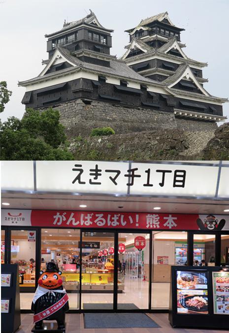 2016/11/14 10:24/熊本復興支援