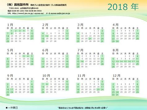 2018/01/12 10:37/2018年営業カレンダー