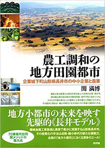 2018/08/29 10:47/一橋大学 関満博 名誉教授 著書に弊社取り上げて頂きました