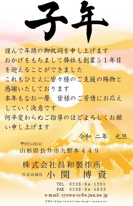 2020/01/01 00:01/新年あけましておめでとうございます!